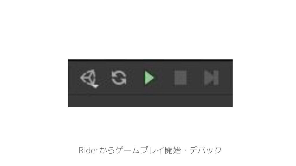Riderからゲームプレイ開始・デバック