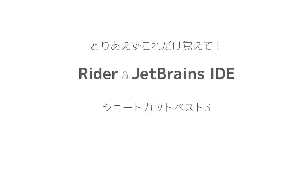 とりあえずこれだけ覚えて! Rider & JetBrains IDE ショートカットベスト3
