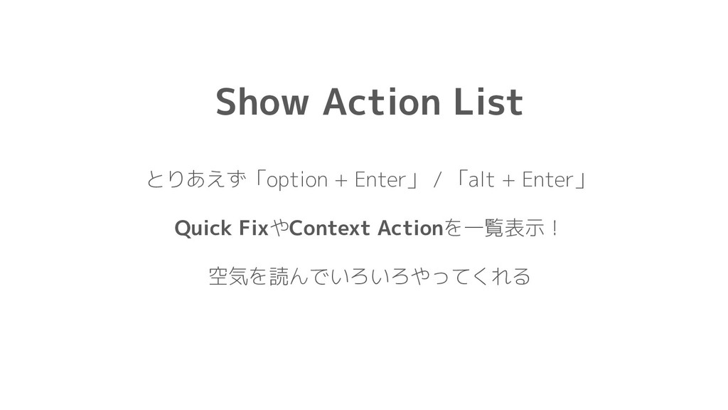 Show Action List とりあえず「option + Enter」 / 「alt +...