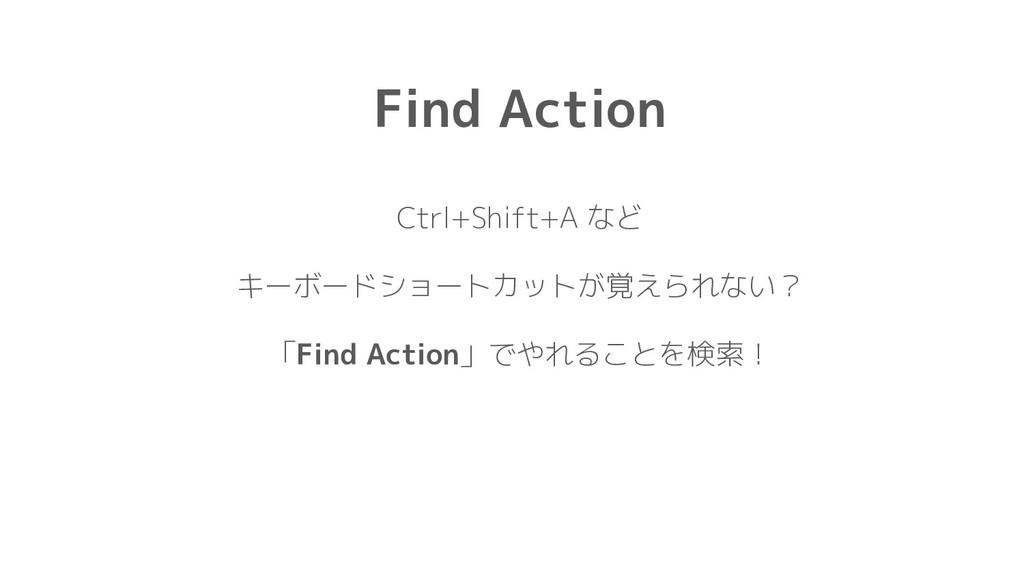 Find Action Ctrl+Shift+A など キーボードショートカットが覚えられない...