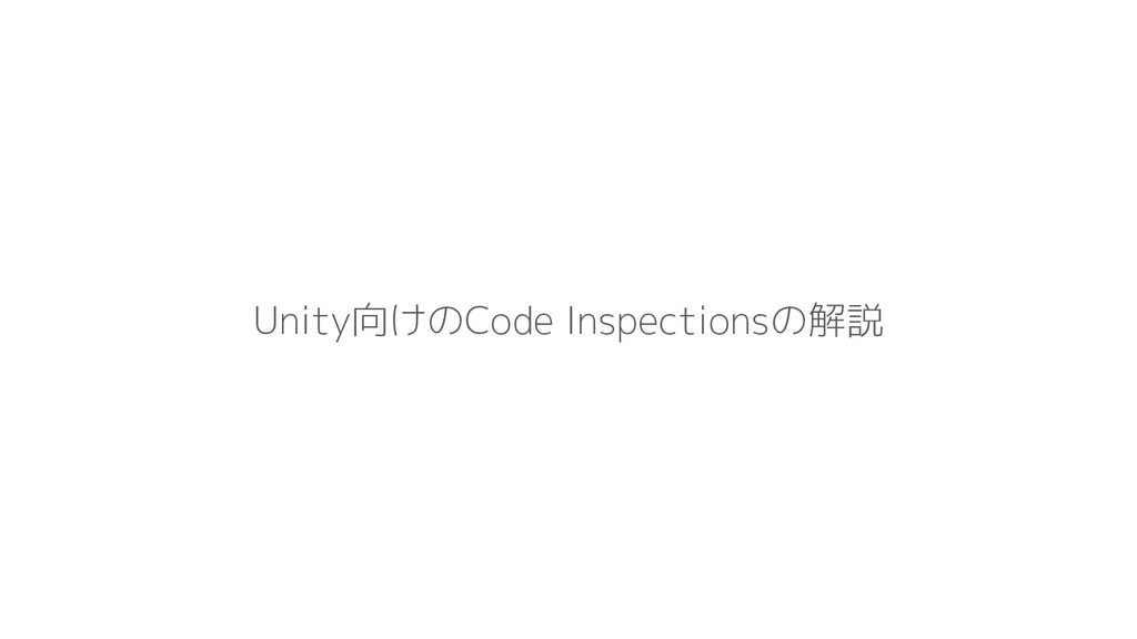 Unity向けのCode Inspectionsの解説