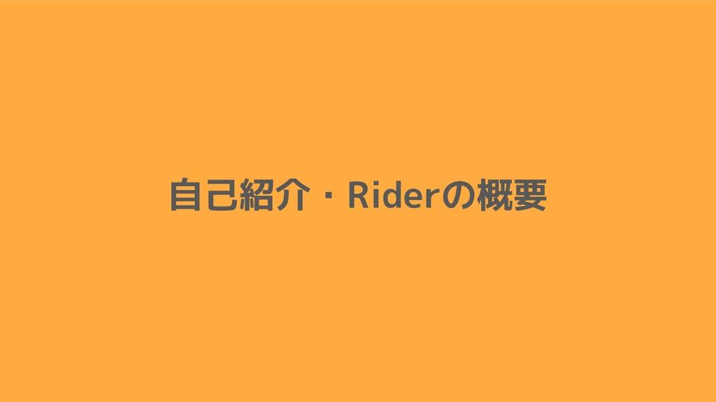 自己紹介・Riderの概要