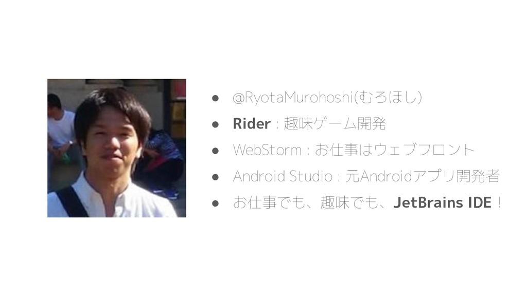 ● @RyotaMurohoshi(むろほし) ● Rider : 趣味ゲーム開発 ● Web...