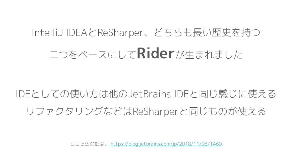 IntelliJ IDEAとReSharper、どちらも長い歴史を持つ 二つをベースにしてRi...