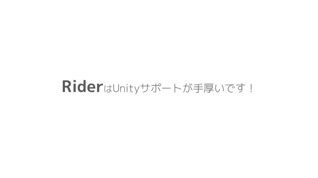 RiderはUnityサポートが手厚いです!