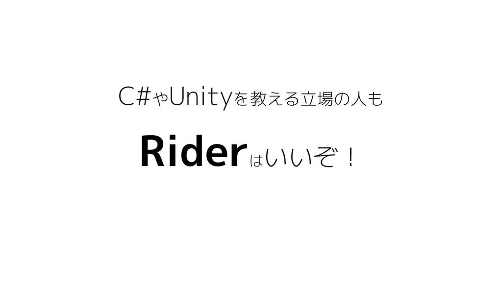 C#やUnityを教える立場の人も Rider は いいぞ!