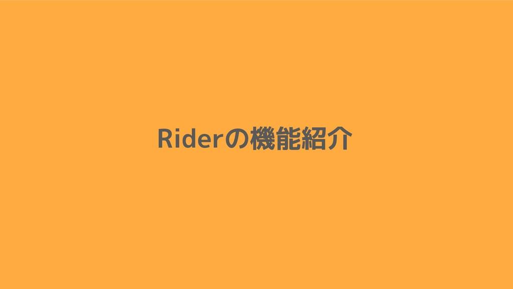 Riderの機能紹介
