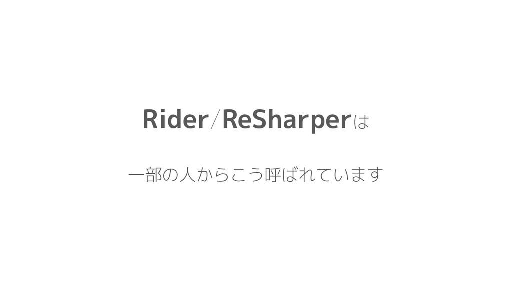 Rider/ReSharperは 一部の人からこう呼ばれています