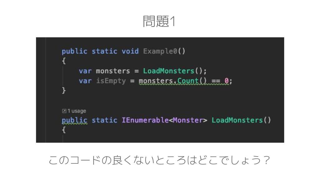 問題1 このコードの良くないところはどこでしょう?