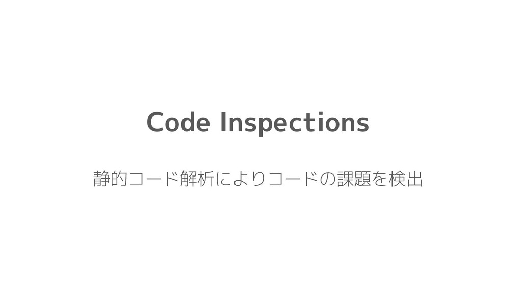 Code Inspections 静的コード解析によりコードの課題を検出