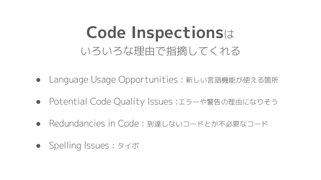 Code Inspectionsは いろいろな理由で指摘してくれる ● Language Us...