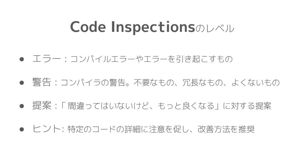 Code Inspectionsのレベル ● エラー : コンパイルエラーやエラーを引き起こす...