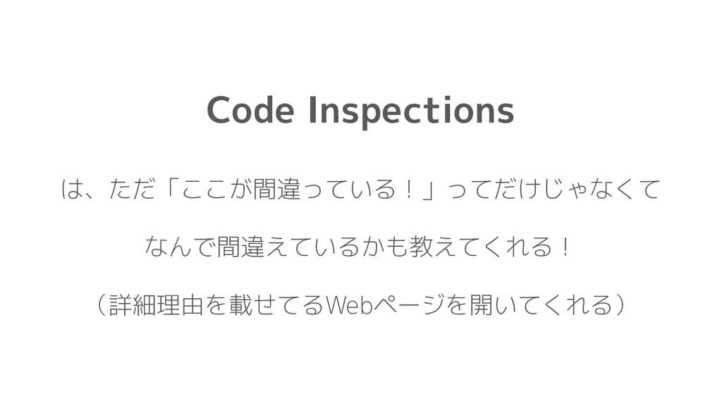 Code Inspections は、ただ「ここが間違っている!」ってだけじゃなくて なんで間...