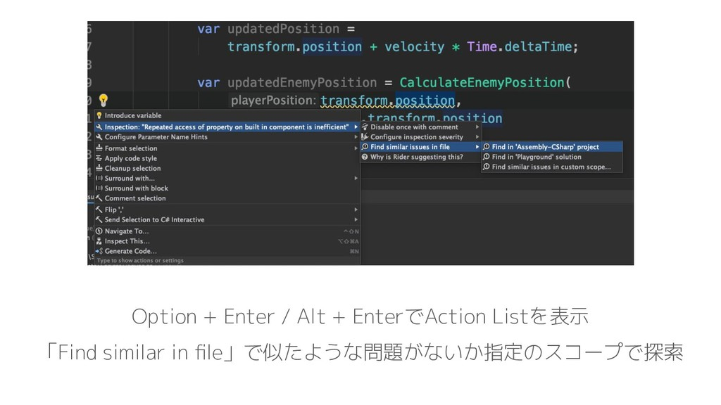 Option + Enter / Alt + EnterでAction Listを表示 「Fi...