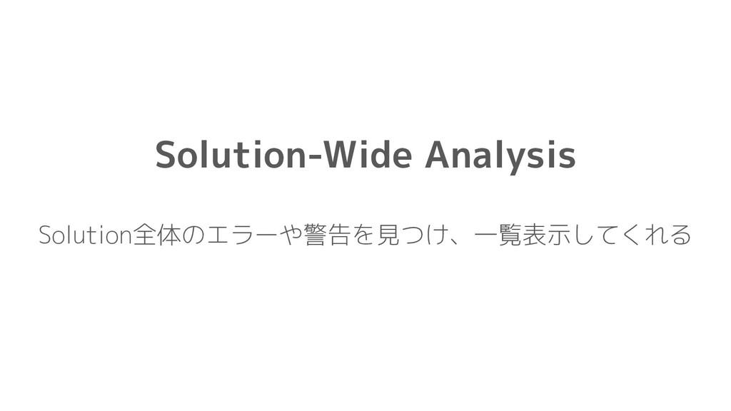 Solution-Wide Analysis Solution全体のエラーや警告を見つけ、一覧...