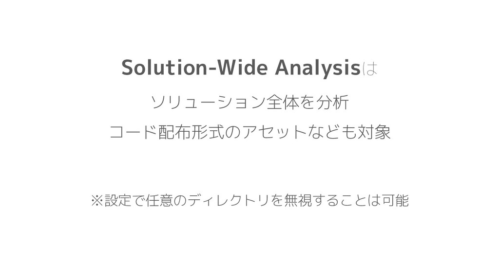 Solution-Wide Analysisは ソリューション全体を分析 コード配布形式のアセ...
