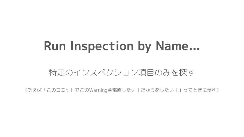 Run Inspection by Name... 特定のインスペクション項目のみを探す (例...