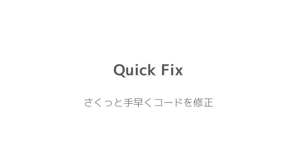 Quick Fix さくっと手早くコードを修正