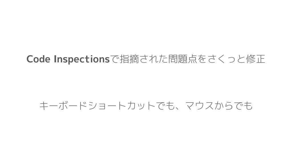 Code Inspectionsで指摘された問題点をさくっと修正 キーボードショートカットでも...
