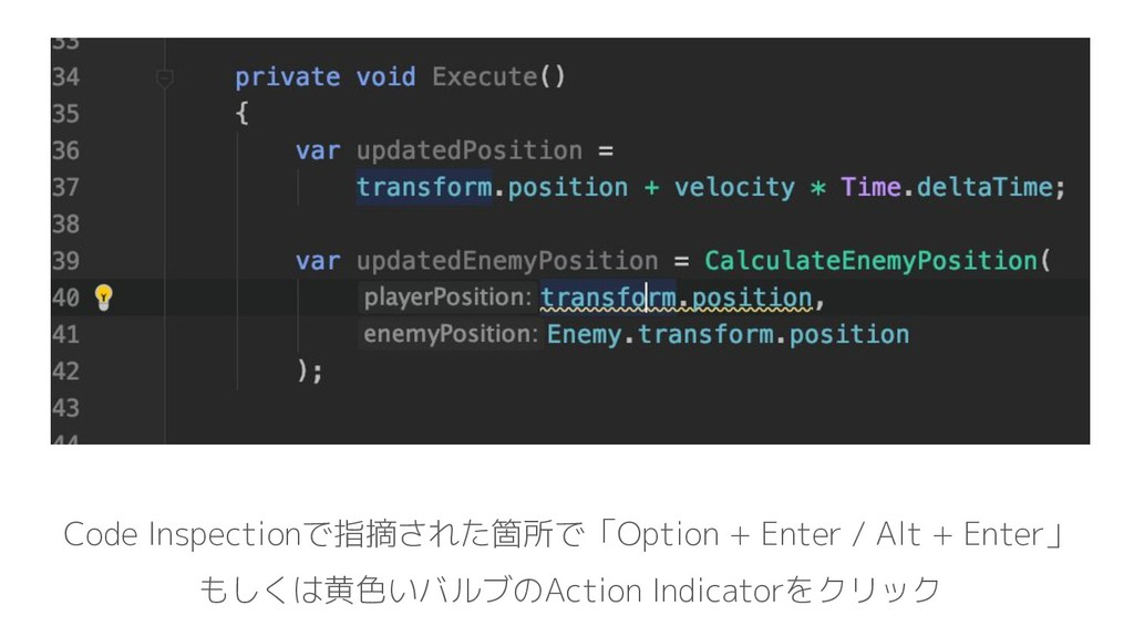 Code Inspectionで指摘された箇所で「Option + Enter / Alt +...