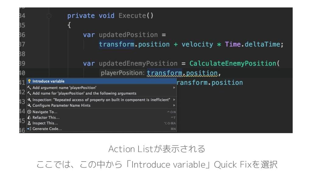 Action Listが表示される ここでは、この中から「Introduce variable...