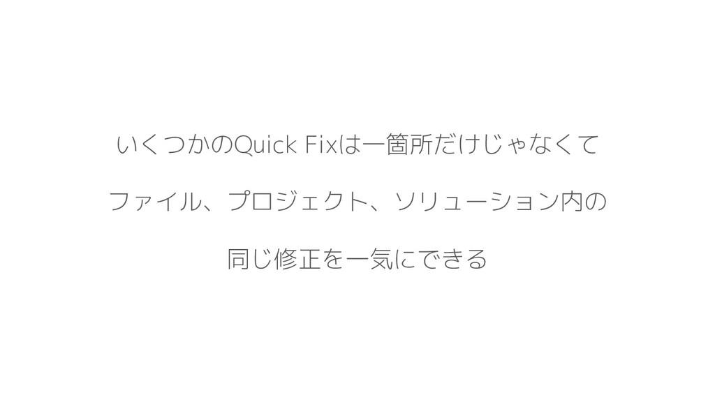 いくつかのQuick Fixは一箇所だけじゃなくて ファイル、プロジェクト、ソリューション内の...