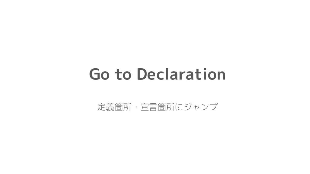 Go to Declaration 定義箇所・宣言箇所にジャンプ