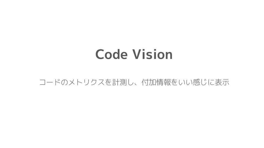 Code Vision コードのメトリクスを計測し、付加情報をいい感じに表示