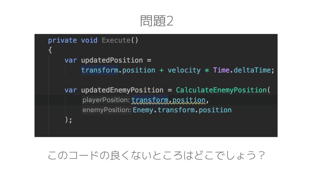 問題2 このコードの良くないところはどこでしょう?