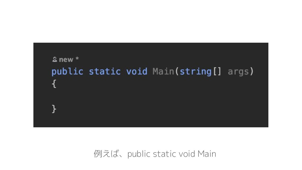 例えば、public static void Main