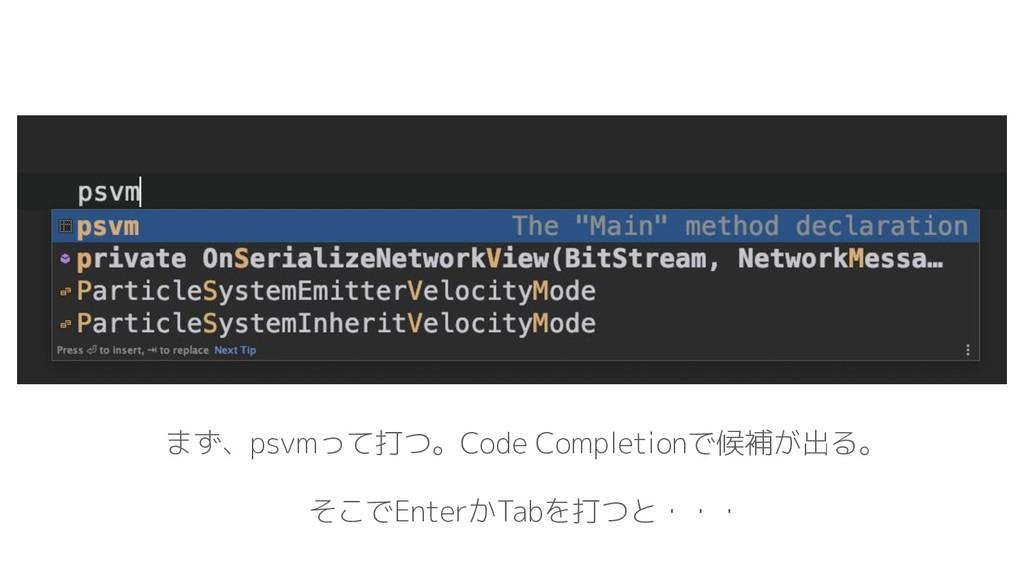 まず、psvmって打つ。Code Completionで候補が出る。 そこでEnterかTab...