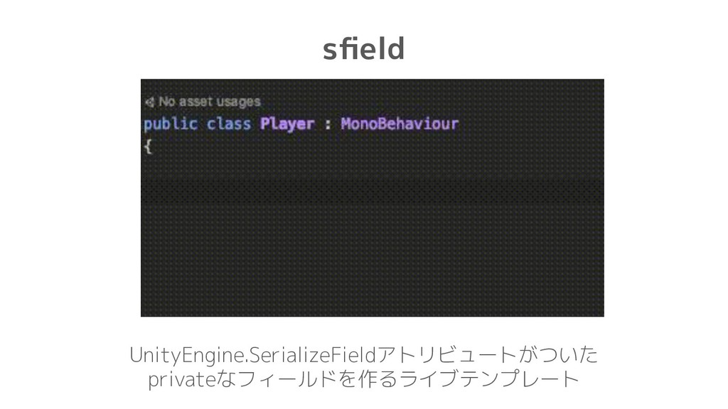 sfield UnityEngine.SerializeFieldアトリビュートがついた pri...
