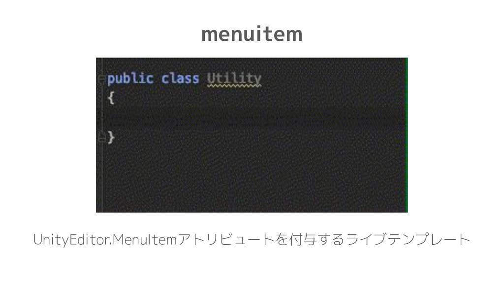 menuitem UnityEditor.MenuItemアトリビュートを付与するライブテンプ...