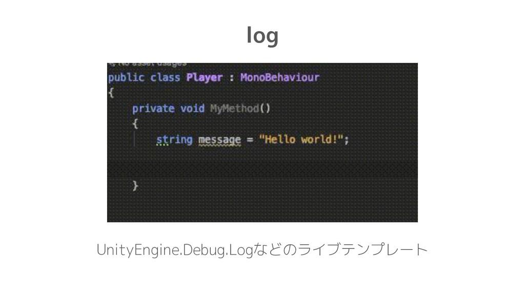 log UnityEngine.Debug.Logなどのライブテンプレート