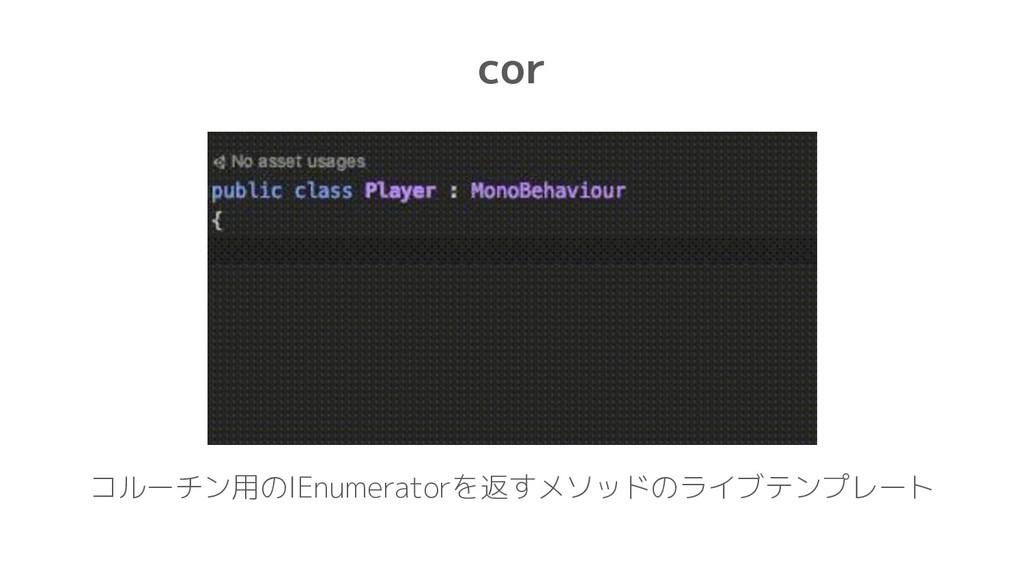 cor コルーチン用のIEnumeratorを返すメソッドのライブテンプレート