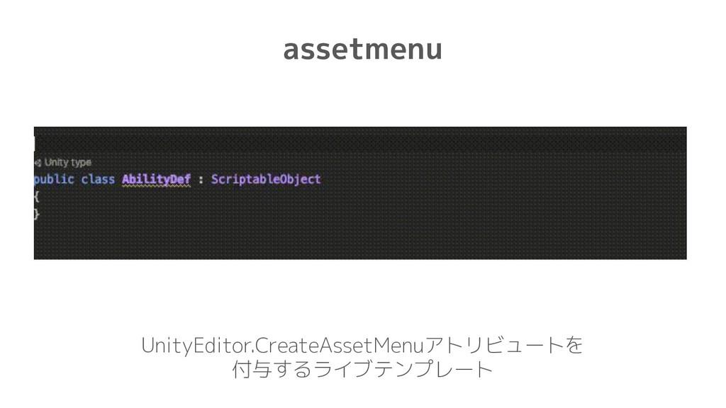assetmenu UnityEditor.CreateAssetMenuアトリビュートを 付...