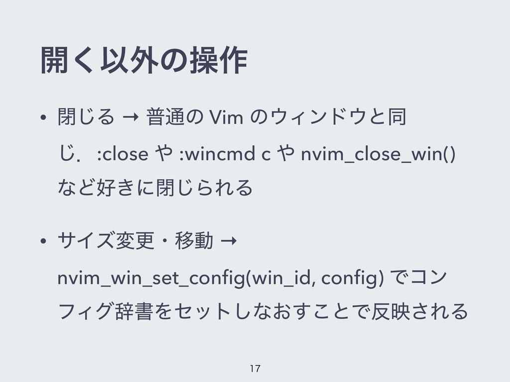 ։͘Ҏ֎ͷૢ࡞ • ด͡Δ → ී௨ͷ Vim ͷΟϯυͱಉ ͡ɽ:close  :wi...