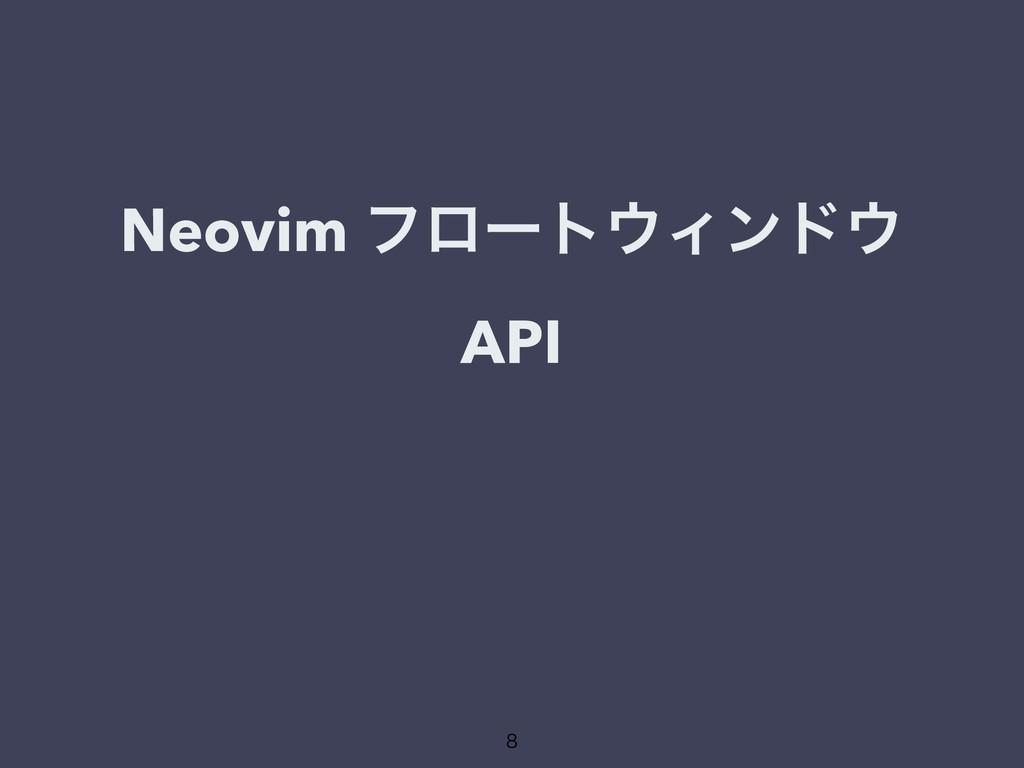 Neovim ϑϩʔτΟϯυ API