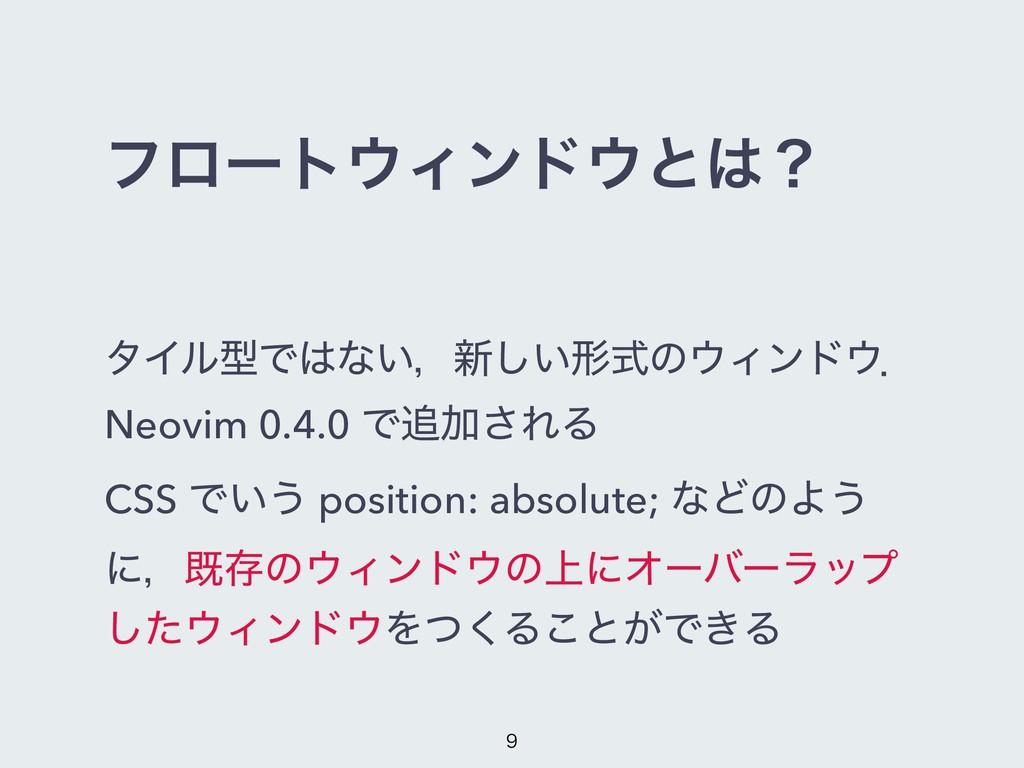 ϑϩʔτΟϯυͱʁ λΠϧܕͰͳ͍ɼ৽͍͠ܗࣜͷΟϯυɽ Neovim 0.4.0...
