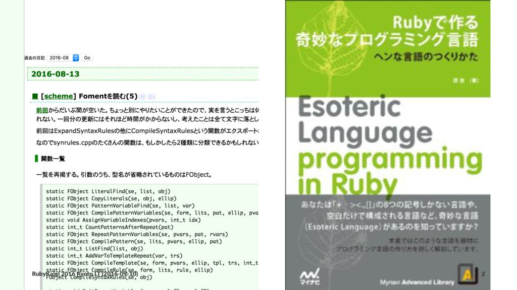 RubyKaigi 2016 Kyoto LT (2016-09-10) 2