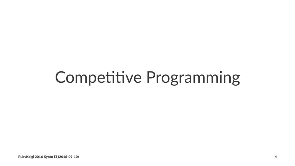 Compe&&ve Programming RubyKaigi 2016 Kyoto LT (...