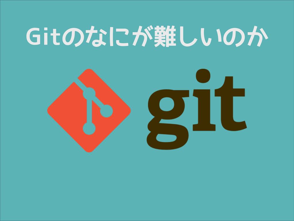 Gitのなにが難しいのか