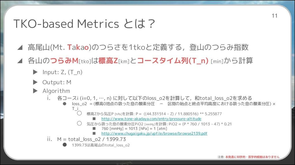 TKO-based Metrics とは? 11 ◢ 高尾山(Mt. Takao)のつらさを1...