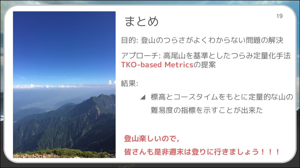 まとめ 目的: 登山のつらさがよくわからない問題の解決 アプローチ: 高尾山を基準としたつらみ...