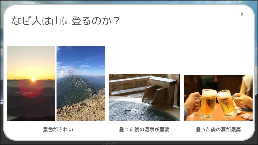 5 なぜ人は山に登るのか? 景色がきれい 登った後の温泉が最高 登った後の酒が最高