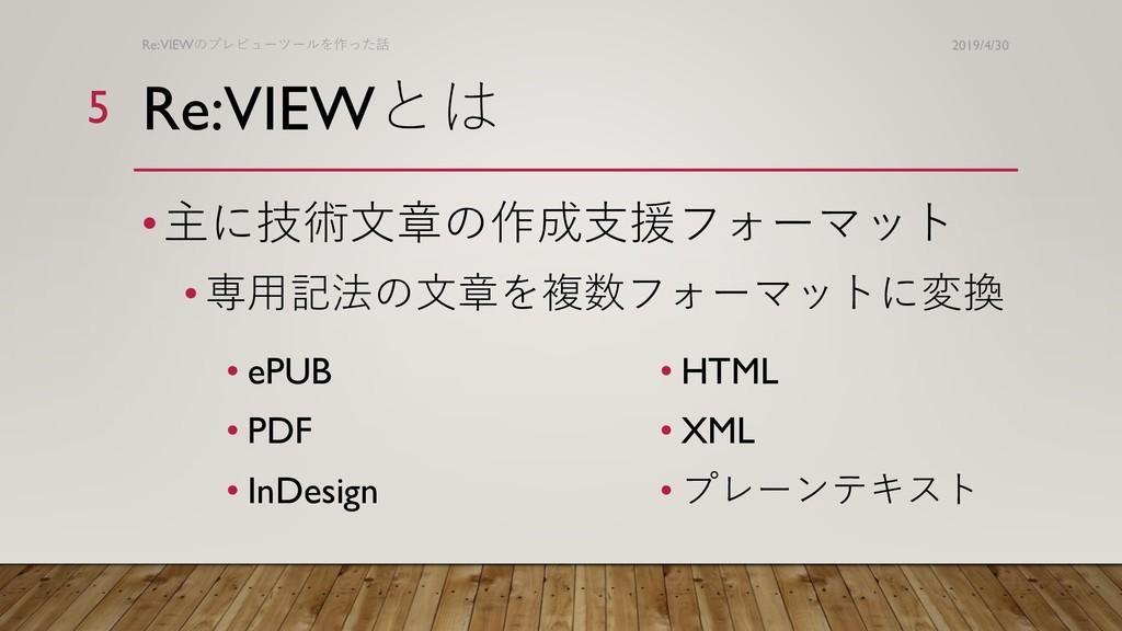 Re:VIEWとは •主に技術文章の作成支援フォーマット • 専用記法の文章を複数フォーマット...