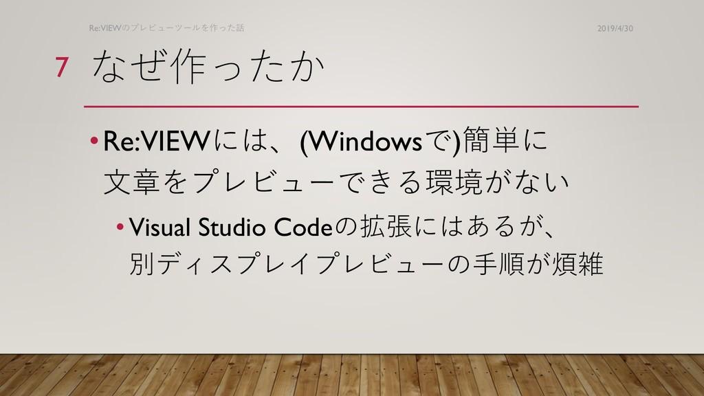 なぜ作ったか •Re:VIEWには、(Windowsで)簡単に 文章をプレビューできる環境がな...