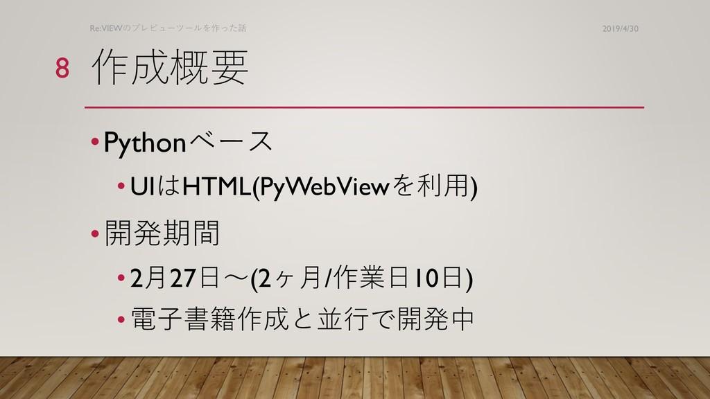 作成概要 •Pythonベース • UIはHTML(PyWebViewを利用) •開発期間 •...