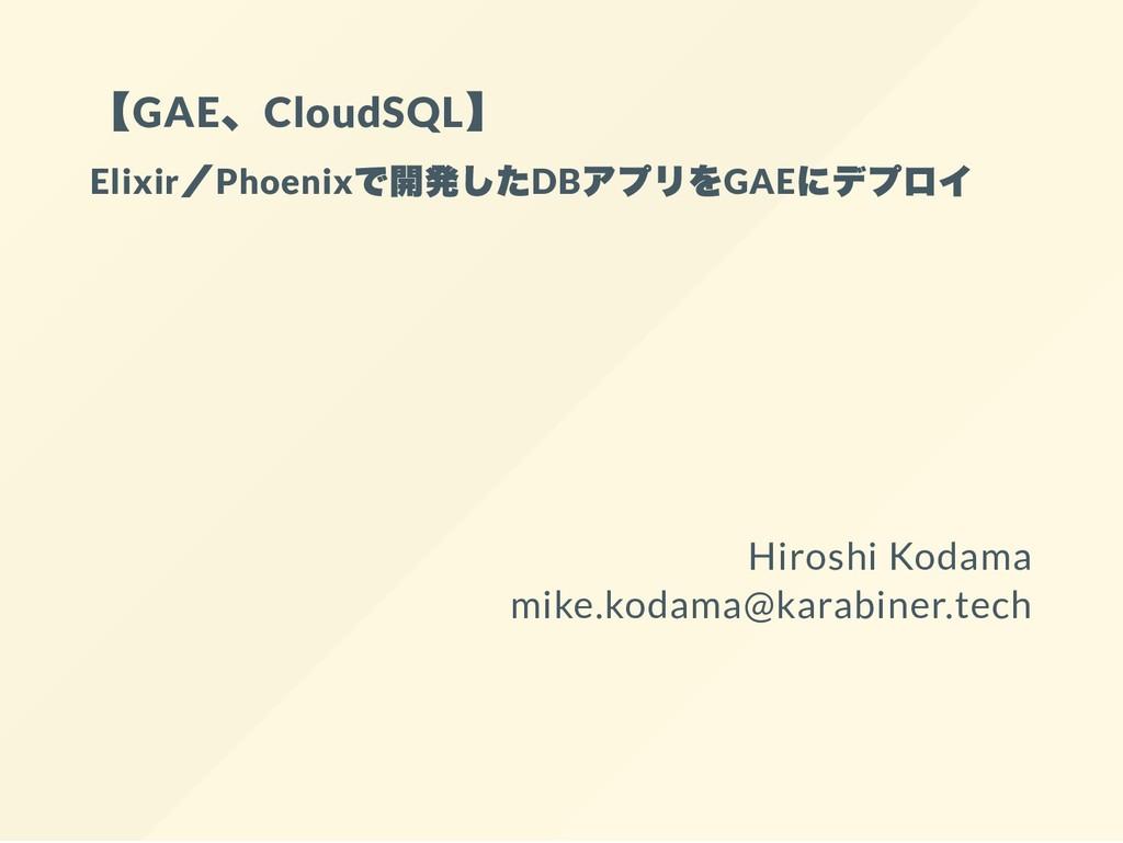 【GAE 、CloudSQL 】 Elixir /Phoenix で開発したDB アプリをGA...