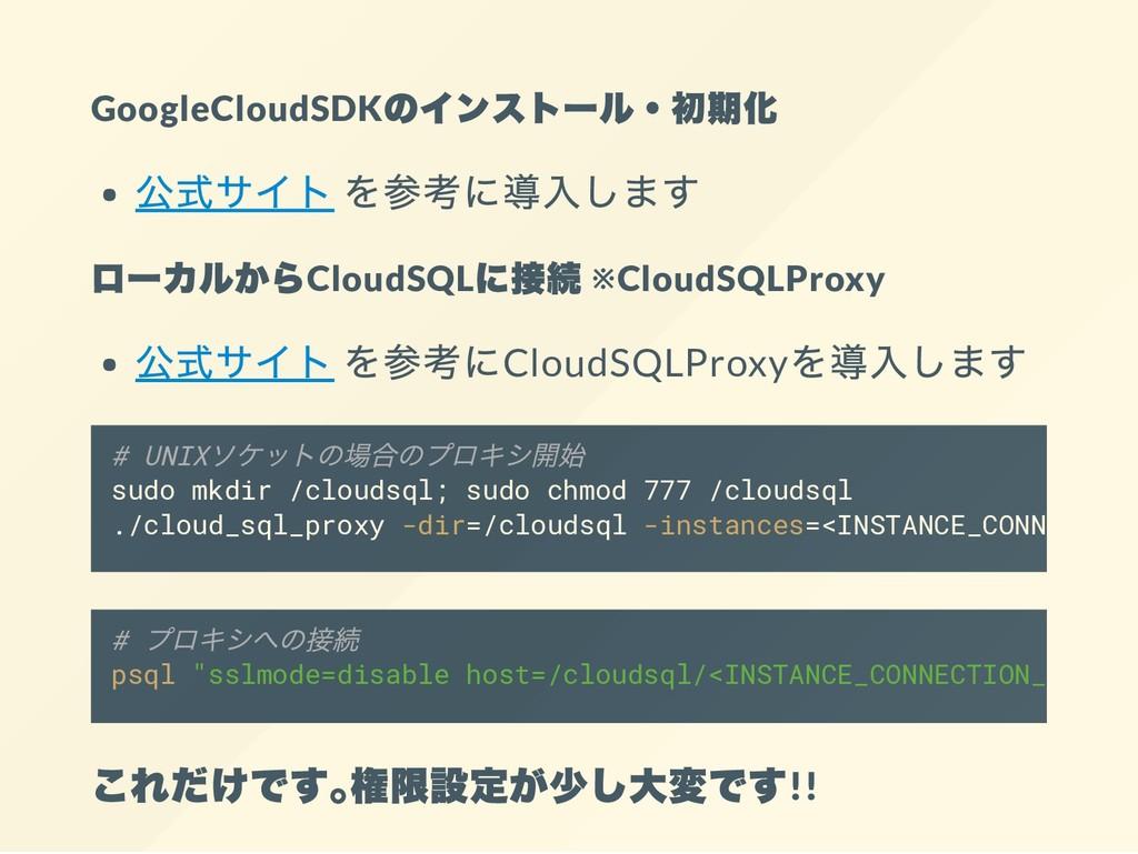 GoogleCloudSDK のインストール・初期化 公式サイト を参考に導入します ローカル...